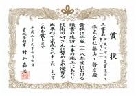 2017.07.07 県表彰-2
