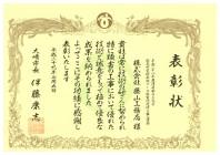 2017.07.06 大崎市優良工事表彰 (1)