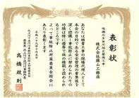 表彰状 三浦貴広-2